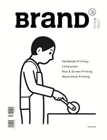 Brand Magazine (English Edition)